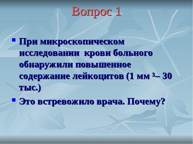 Вопрос 1 При микроскопическом исследовании крови больного обнаружили повышенн...