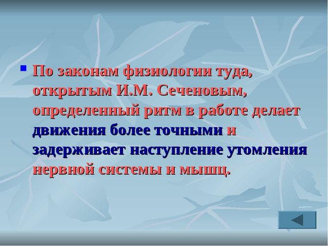 По законам физиологии туда, открытым И.М. Сеченовым, определенный ритм в рабо...