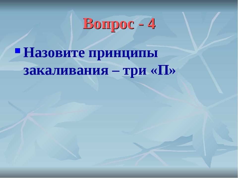 Вопрос - 4 Назовите принципы закаливания – три «П»
