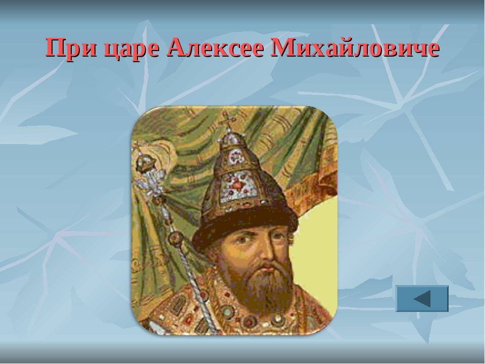 При царе Алексее Михайловиче