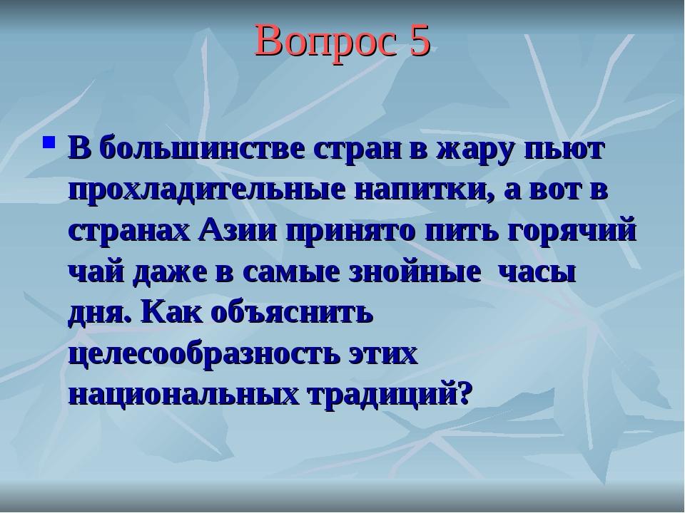 Вопрос 5 В большинстве стран в жару пьют прохладительные напитки, а вот в стр...