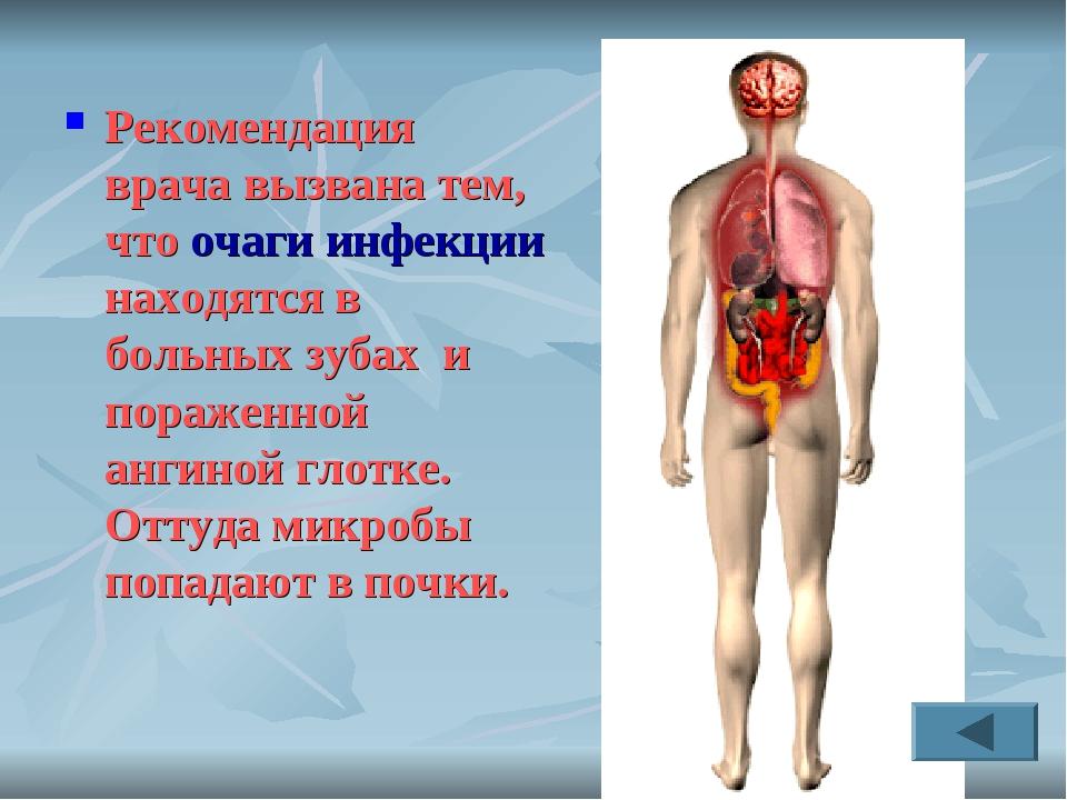 Рекомендация врача вызвана тем, что очаги инфекции находятся в больных зубах...
