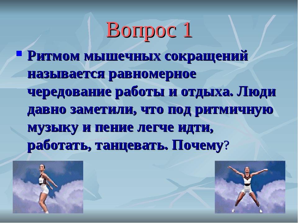 Вопрос 1 Ритмом мышечных сокращений называется равномерное чередование работы...