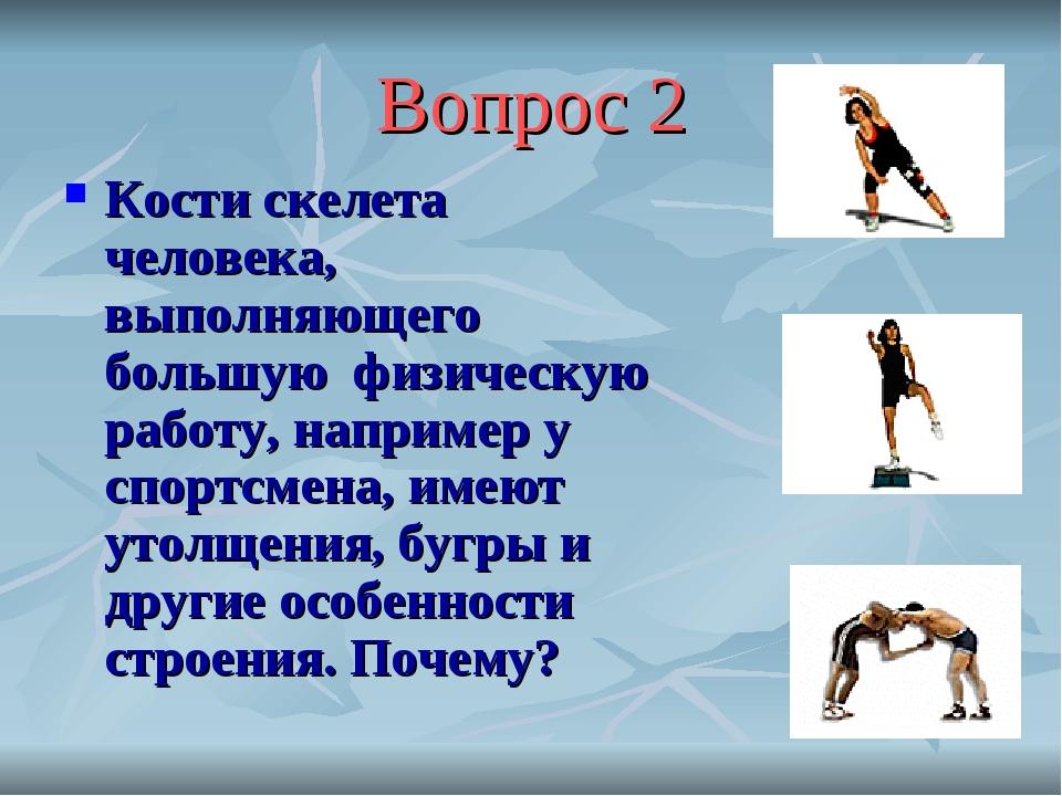 Кости скелета человека, выполняющего большую физическую работу, например у сп...
