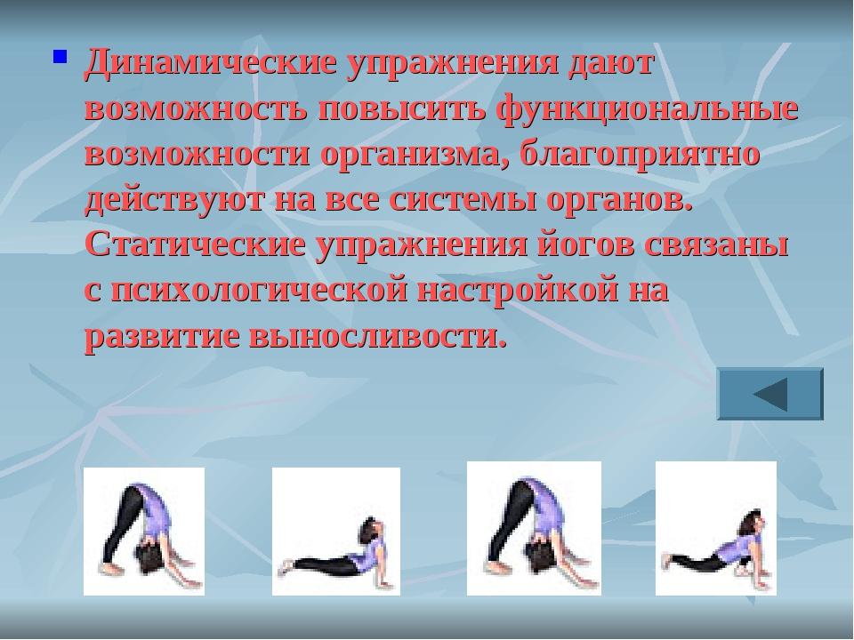 Динамические упражнения дают возможность повысить функциональные возможности...