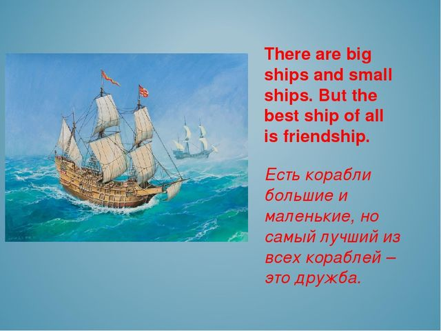 There are big ships and small ships. But the best ship of all is friendship....