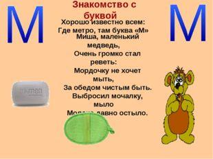 Знакомство с буквой Миша, маленький медведь, Очень громко стал реветь: Мордоч