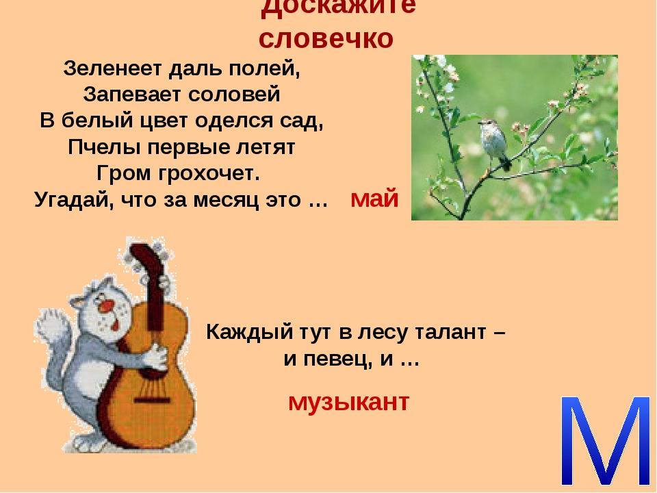 Доскажите словечко Зеленеет даль полей, Запевает соловей В белый цвет оделся...