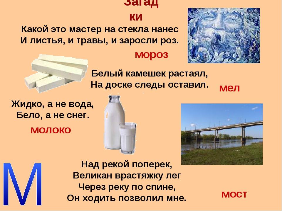 Загадки Жидко, а не вода, Бело, а не снег. Какой это мастер на стекла нанес И...