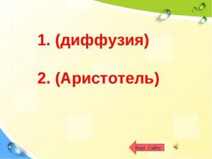 Кері қайту 1. (диффузия) 2. (Аристотель)