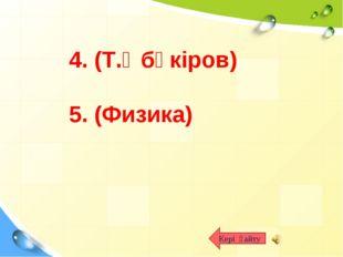 Кері қайту 4. (Т.Әбәкіров) 5. (Физика)
