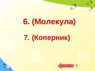 Кері қайту 6. (Молекула) 7. (Коперник)