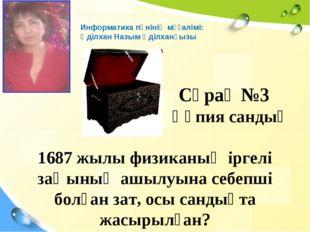 Сұрақ №3 Құпия сандық 1687 жылы физиканың іргелі заңының ашылуына себепші бо