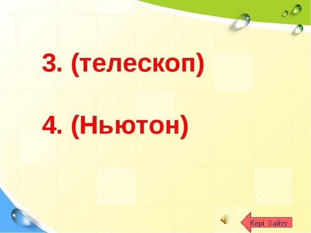 Кері қайту 3. (телескоп) 4. (Ньютон)