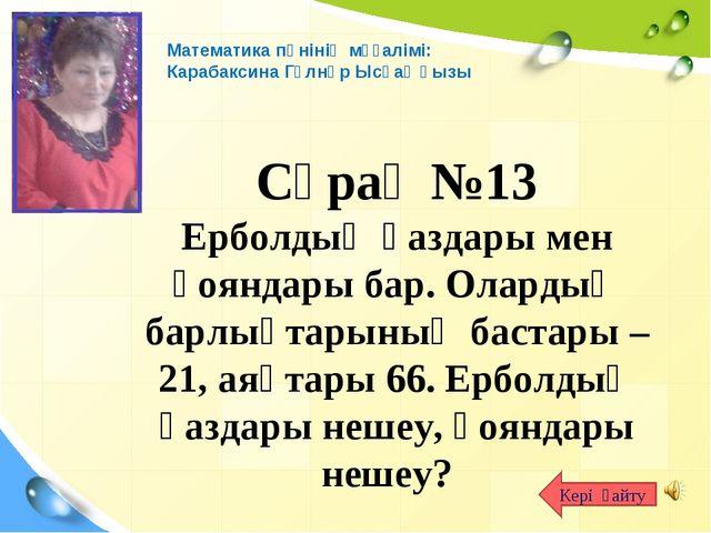 Сұрақ №13 Ерболдың қаздары мен қояндары бар. Олардың барлықтарының бастары –...