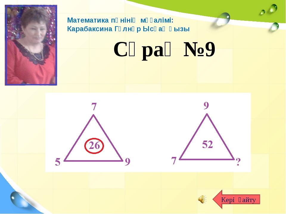 Сұрақ №9 Математика пәнінің мұғалімі: Карабаксина Гүлнәр Ысқақ қызы Кері қайту