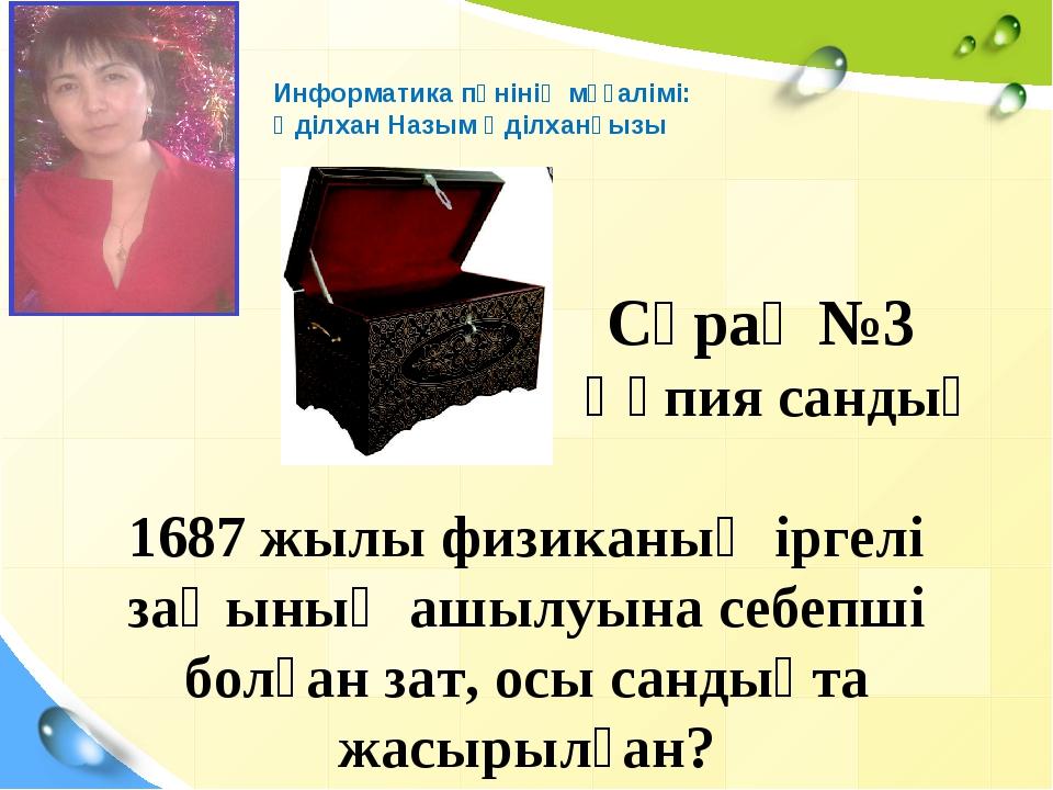 Сұрақ №3 Құпия сандық 1687 жылы физиканың іргелі заңының ашылуына себепші бо...
