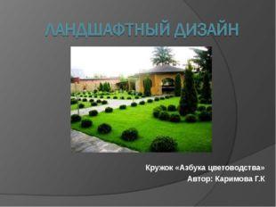 Кружок «Азбука цветоводства» Автор: Каримова Г.К