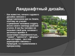 Ландшафтный дизайн. Как известно, начало садового дизайна связано с представл