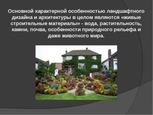 Основной характерной особенностью ландшафтного дизайна и архитектуры в целом