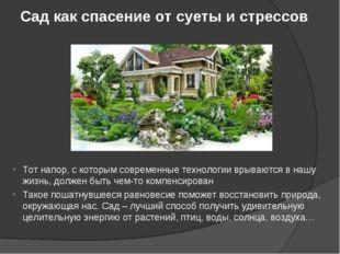 Сад как спасение от суеты и стрессов Тот напор, с которым современные техноло
