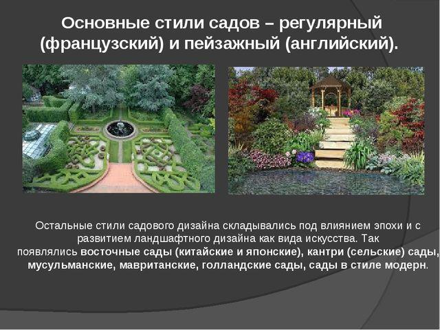 Основные стили садов –регулярный (французский)ипейзажный (английский). Ос...