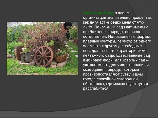 Пейзажный садв плане организации значительно проще, так как на участке редко...