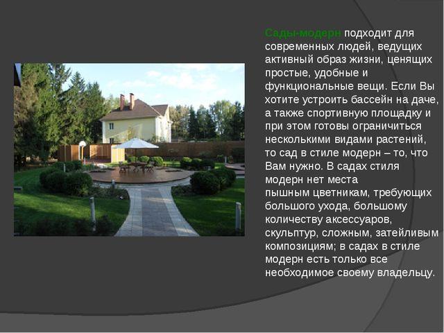 Сады-модернподходит для современных людей, ведущих активный образ жизни, цен...