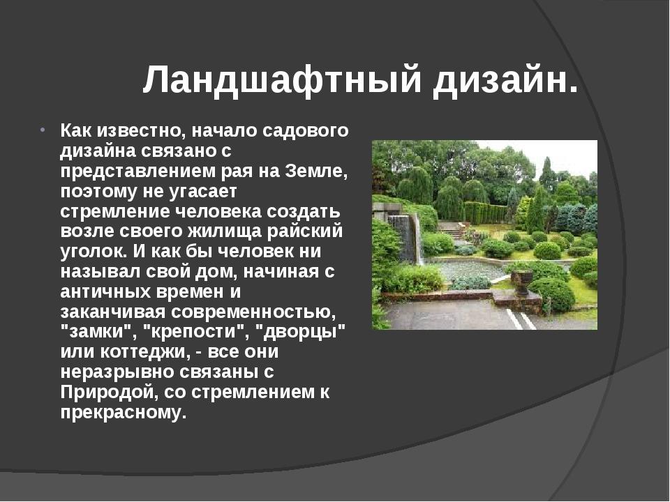 Ландшафтный дизайн. Как известно, начало садового дизайна связано с представл...