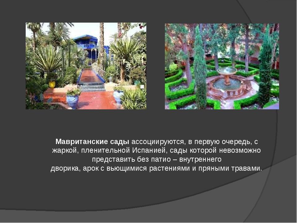 Мавританские садыассоциируются, в первую очередь, с жаркой, пленительной Исп...