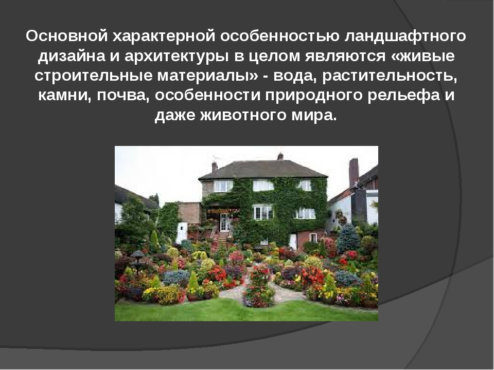 Основной характерной особенностью ландшафтного дизайна и архитектуры в целом...