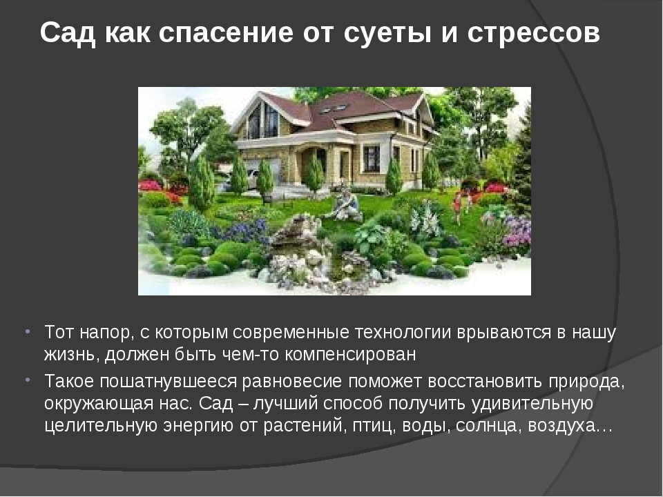 Сад как спасение от суеты и стрессов Тот напор, с которым современные техноло...