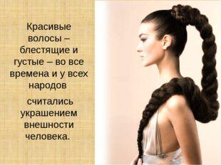 Красивые волосы – блестящие и густые – во все времена и у всех народов считал