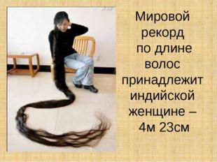 Мировой рекорд по длине волос принадлежит индийской женщине – 4м 23см