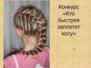 Конкурс «Кто быстрее заплетет косу»