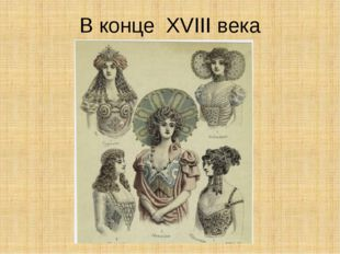В конце XVIII века