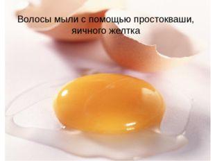 Волосы мыли с помощью простокваши, яичного желтка