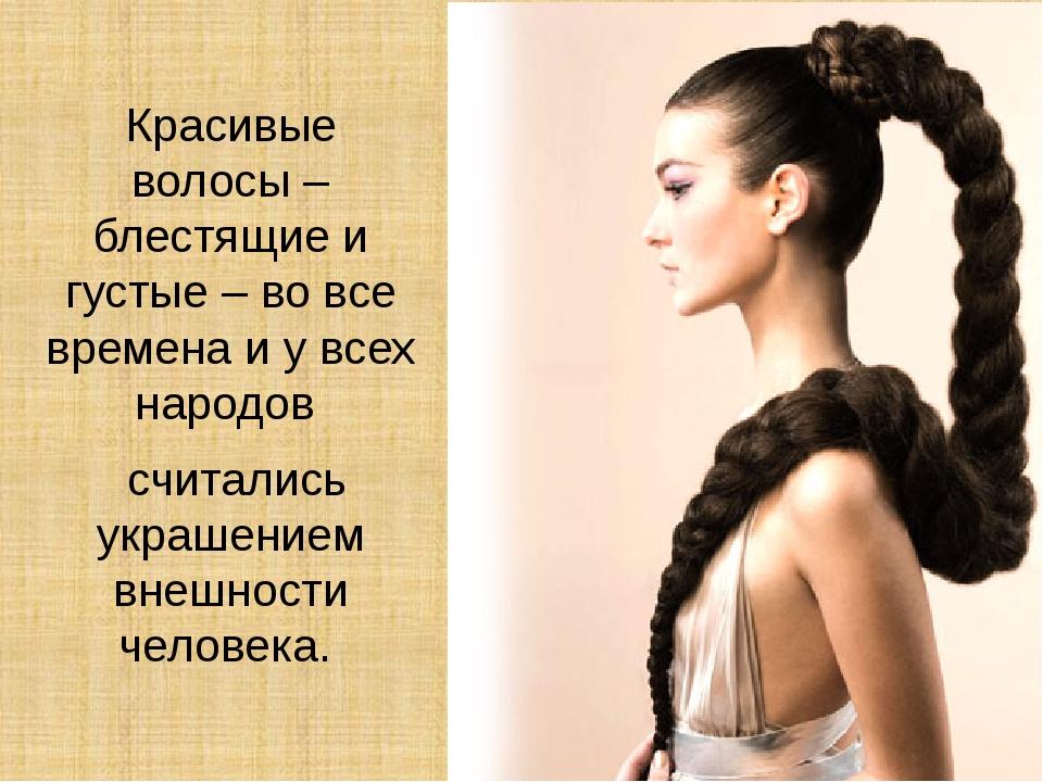 Красивые волосы – блестящие и густые – во все времена и у всех народов считал...