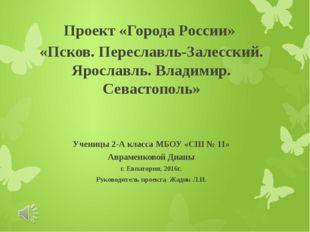 Проект «Города России» «Псков. Переславль-Залесский. Ярославль. Владимир. Сев
