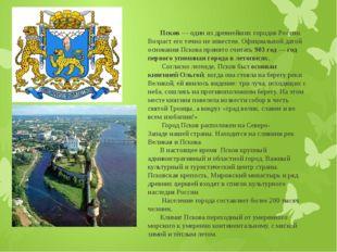 Псков— один из древнейших городов России. Возраст его точно не известен. Оф