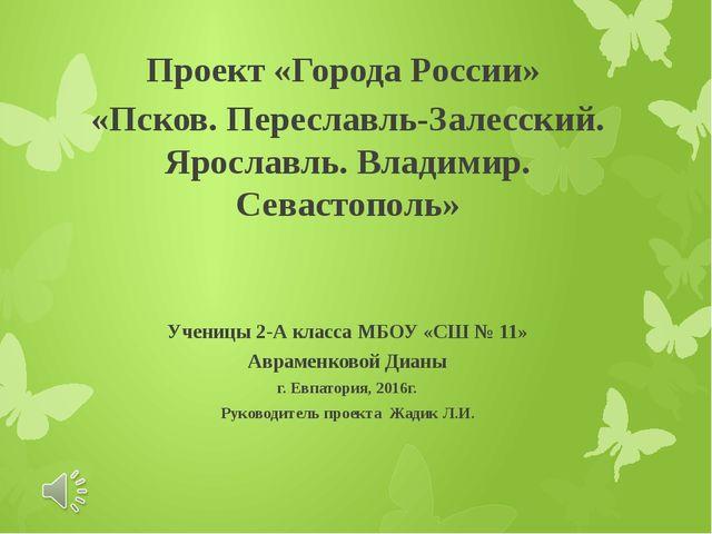 Проект «Города России» «Псков. Переславль-Залесский. Ярославль. Владимир. Сев...