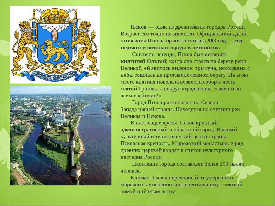 Псков— один из древнейших городов России. Возраст его точно не известен. Оф...