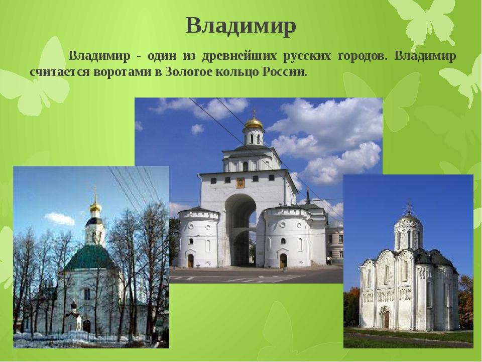 Владимир Владимир - один из древнейших русских городов. Владимир считается во...