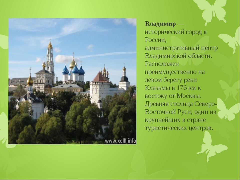 Владимир — исторический город в России, административный центр Владимирской о...