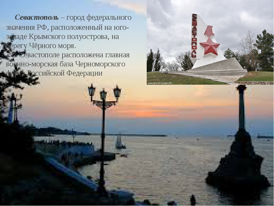Севастополь – город федерального значения РФ, расположенный на юго-западе Кр...