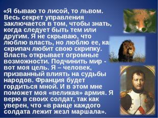 «Я бываю то лисой, то львом. Весь секрет управления заключается в том, чтобы