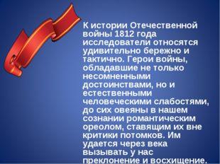 К истории Отечественной войны 1812 года исследователи относятся удивительно