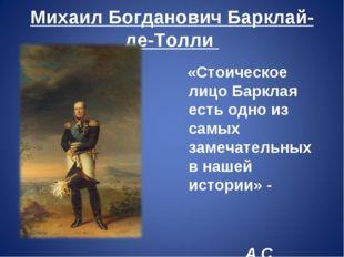 Михаил Богданович Барклай-де-Толли «Стоическое лицо Барклая есть одно из самы