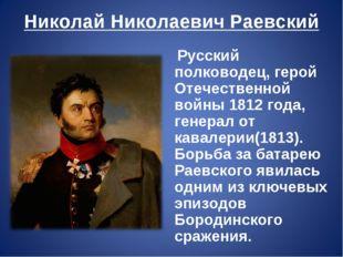 Николай Николаевич Раевский Русский полководец, герой Отечественной войны 181