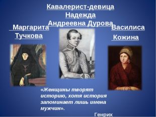 Кавалерист-девица Надежда Андреевна Дурова Маргарита Тучкова Василиса Кожина